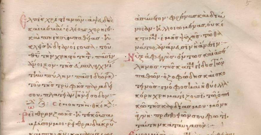 Pagină din Theotokarionul lui Ioan Mavropous, Munchen, mss. gr. 619